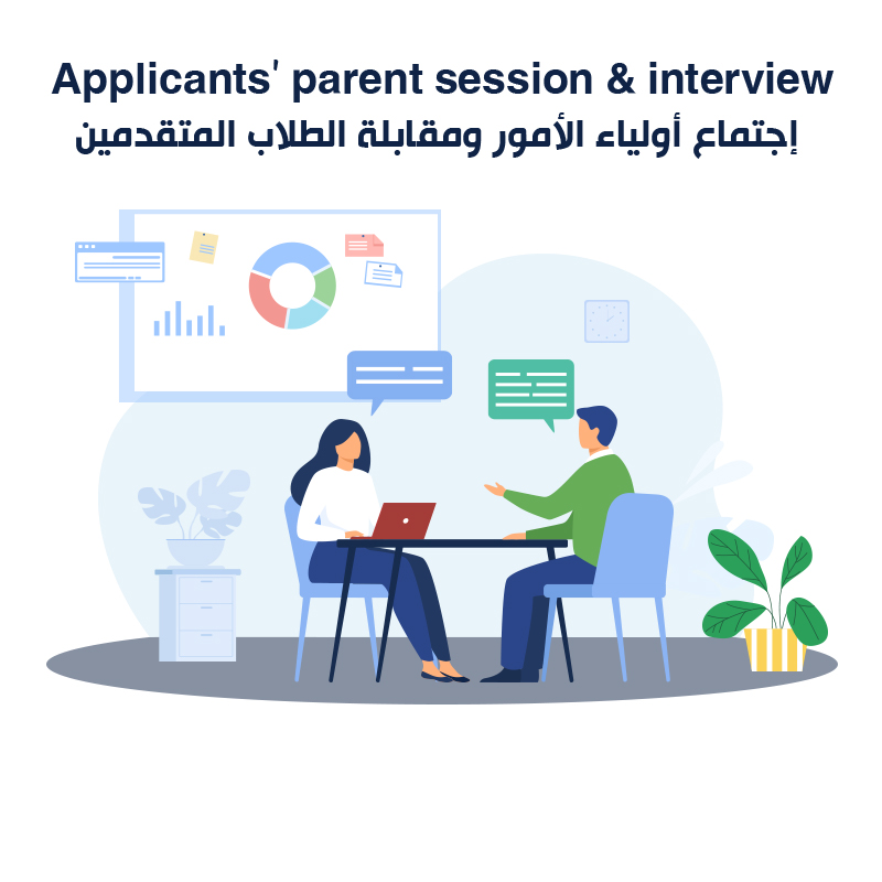 Applicants' parent <strong>session & interview</strong><br /> إجتماع أولياء الأمور ومقابلة الطلاب المتقدمين