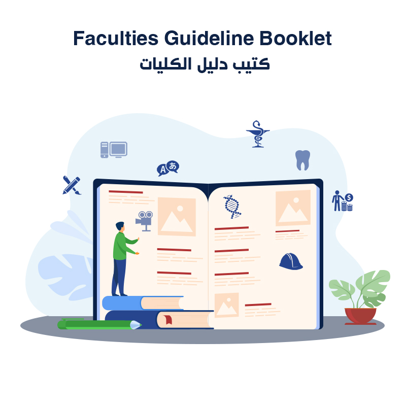 Faculties <strong>Guideline Booklet</strong><br /> كتيب دليل الكليات