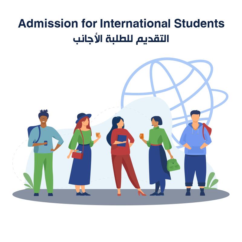Admission for<br /> <strong>International Students</strong><br /> التقديم للطلبة الأجانب
