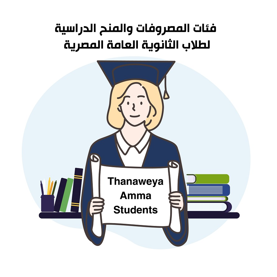 Thanaweya Amma <strong>Students</strong><br /> فئات المصروفات والمنح الدراسية لطلاب الثانوية العامة المصرية