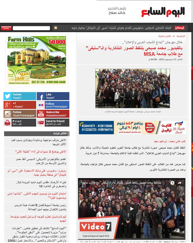 اليوم السابع Mohamed Sobhi Visits Msa Students Are