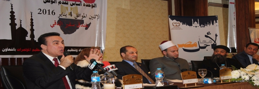 "MSA's Presence at ""National Unity"" Conference: Unity is a Basis of Education"