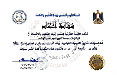 Faculty of Mass Communication obtaining accreditation from NAQAAE