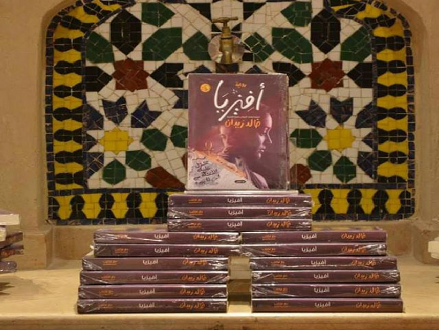 Khaled Zidan latest session in Alef Book store