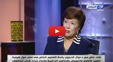 Dr. Nawal El-Degwi on Al-Nahar TV - Part 2