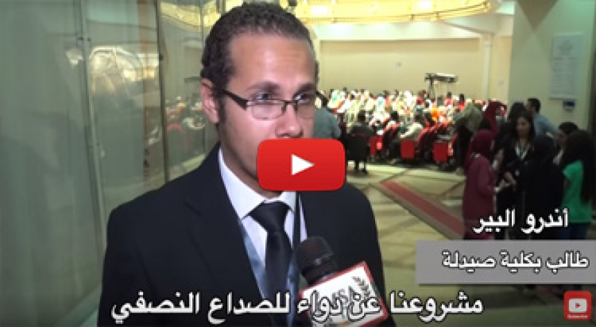 Faculty of Pharmacy Graduation Projects 2017