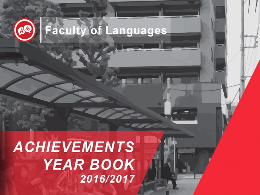 Languages Achievement Book 2016-2017